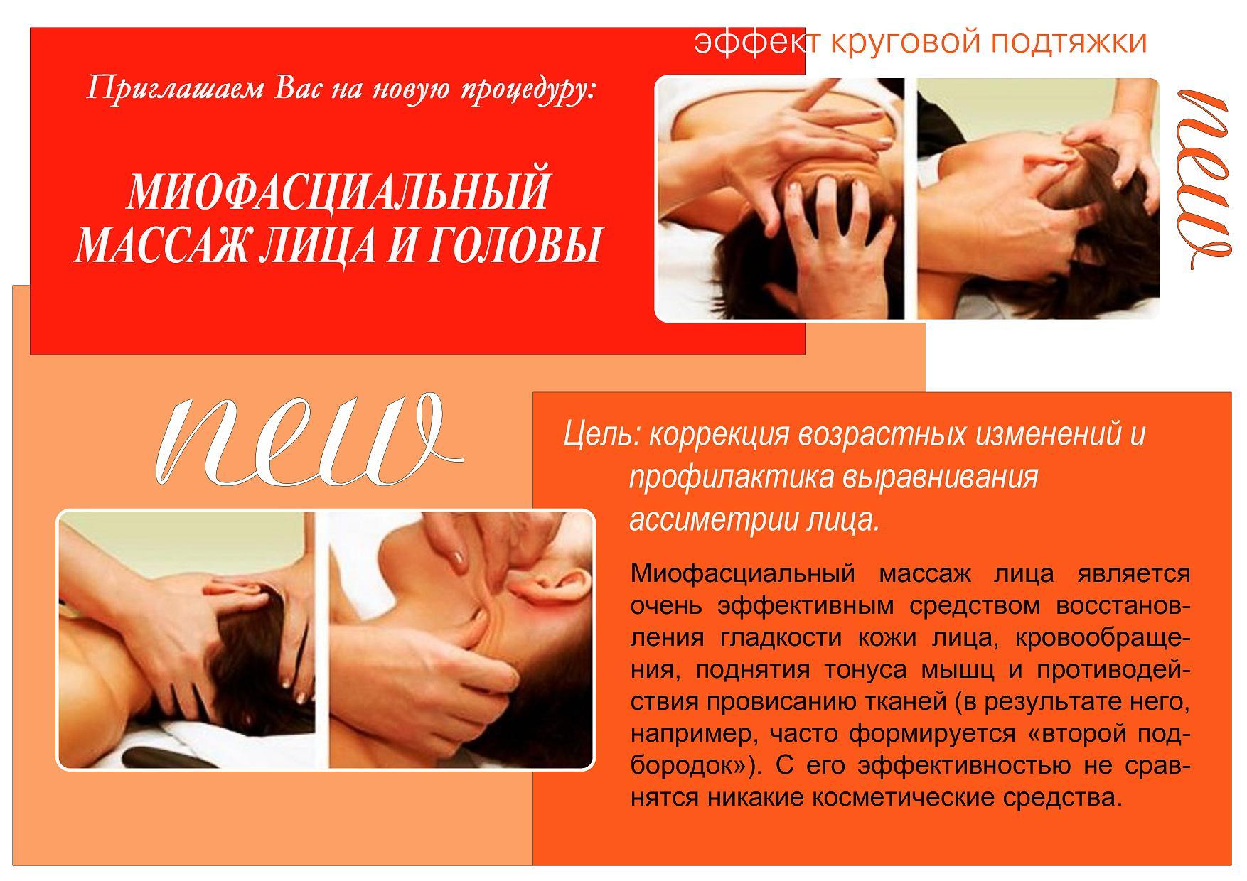 Миофасциальный массаж книга